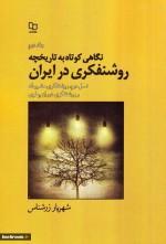 تاریخچه روشنفکری در ایران