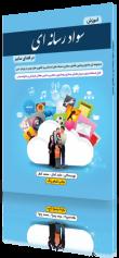 کتاب آموزش سواد رسانه ای در فضای سایبر