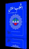 کتاب انقلاب اسلامی