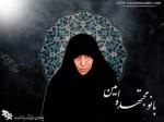 گذری بر زندگانی مجتهده بانو امین اصفهانی