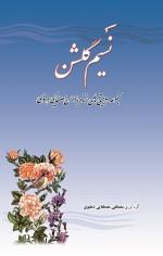 کتاب نسیم گلشن (اشعار زنده یاد مصطفایی دهنوی)
