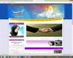 پایگاه جامع عفاف و حجاب