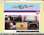 سایت عفاف و حجاب