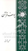 یوسف قرآن