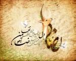 دیدگاه امام رضا (ع) – ملاک اجر الاهی