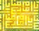 احادیث امام رضا (ع) – کمال دین در پرتو امامت و ولایت