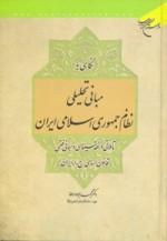 نگاهی بر مبانی تحلیل نظام جمهوری اسلامی ایران