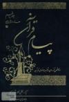 پیام قرآن جلد سوم