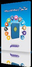 کتاب فضای مجازی از دیدگاه آیات و روایات