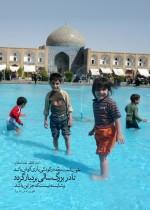 مجموعه پوستر های سبک زندگی اسلامی1