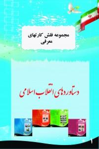 پوسترهای معرفی دستاوردهای انقلاب اسلامی