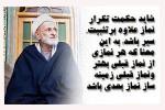 جملات اخلاقی راجع به نماز(1)