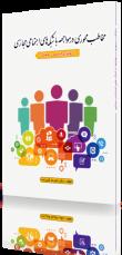 کتاب مخاطب محوری در مواجهه با شبکه های اجتماعی مجازی