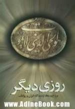 """روزی دیگر """"برزخ و معاد از دیدگاه قرآن و روایات"""""""