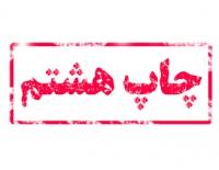 کتاب آموزش سواد رسانه ای به چاپ هشتم ویرایش اول رسید