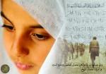 مجموعه تصاویر حجاب سری اول