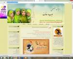 وبلاگ تخصص حجاب و عفاف