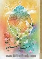 بهشت و بهشتیان از دیدگاه قرآن
