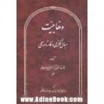 وهابیت مبانی فکری و کارنامه عملی