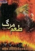 پژوهشی قرآنی و روایی درباره مرگ