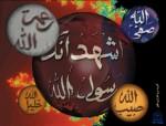 نهج الفصاحة – حدیثی از پیامبر اکرم حضرت محمد (ص) – نتیجه هدیه