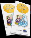 بروشور راه های جذب کودکان به نماز