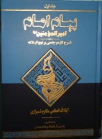 پیام امیر المومنین جلد هفتم